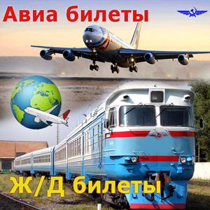 Авиа- и ж/д билеты Балаганска