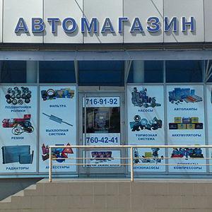 Автомагазины Балаганска