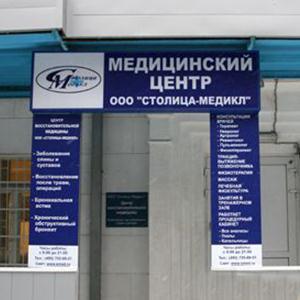 Медицинские центры Балаганска