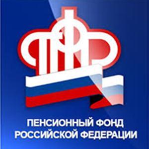 Пенсионные фонды Балаганска
