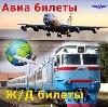 Авиа- и ж/д билеты в Балаганске