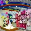Детские магазины в Балаганске