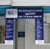 Медицинские центры в Балаганске