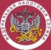 Налоговые инспекции, службы в Балаганске