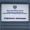 Отделения полиции в Балаганске