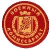Военкоматы, комиссариаты в Балаганске
