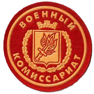 Военкоматы, комиссариаты Балаганска